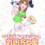 ホムラジ:れいちゃまご結婚おめでとう