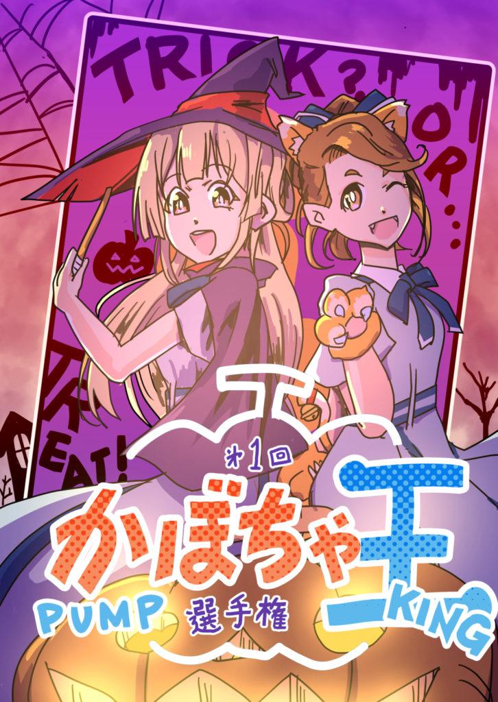 22/7かぼちゃ王選手権