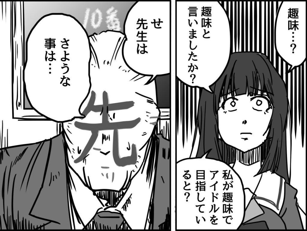 10番ちゃん(黒瀬京子)
