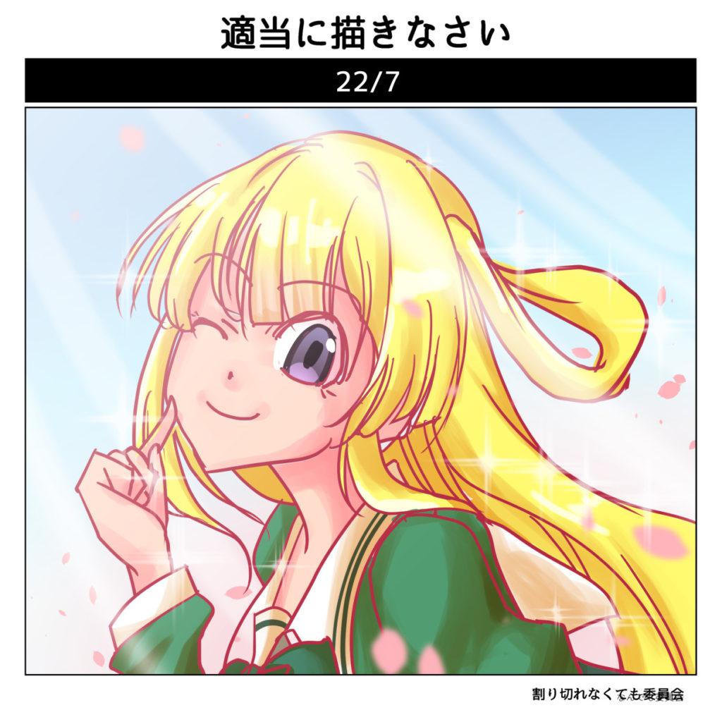 藤間桜2020生誕祭