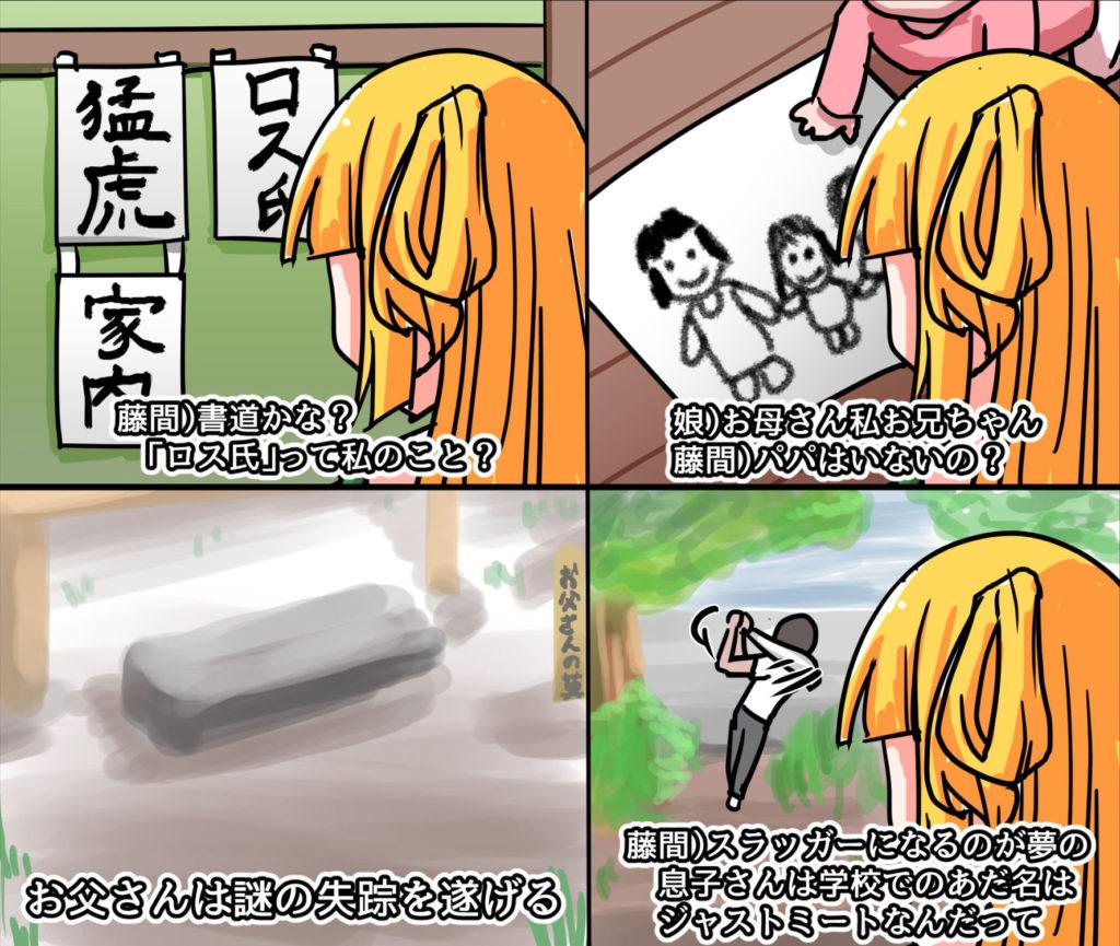 藤間桜放送禁止