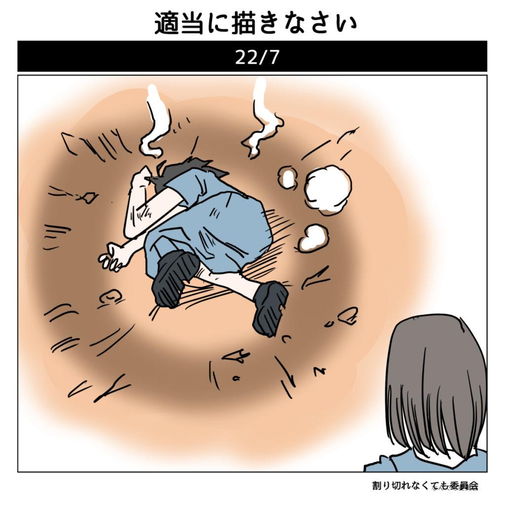 ヤム…滝川ちゃん