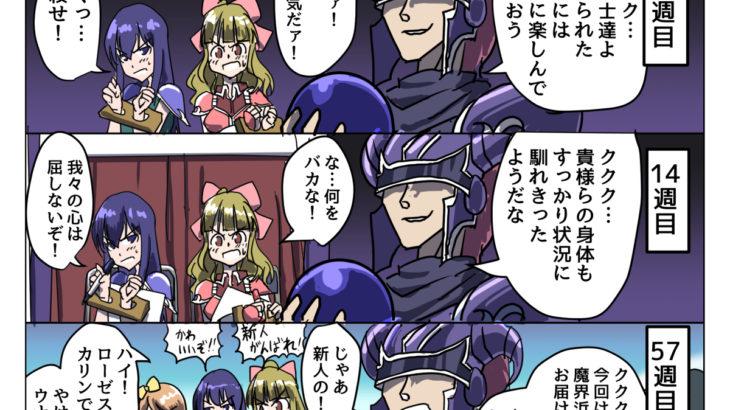改変期を乗り越える姫騎士