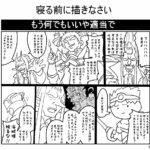 【まとめ】ソーシャル魔王城過去作