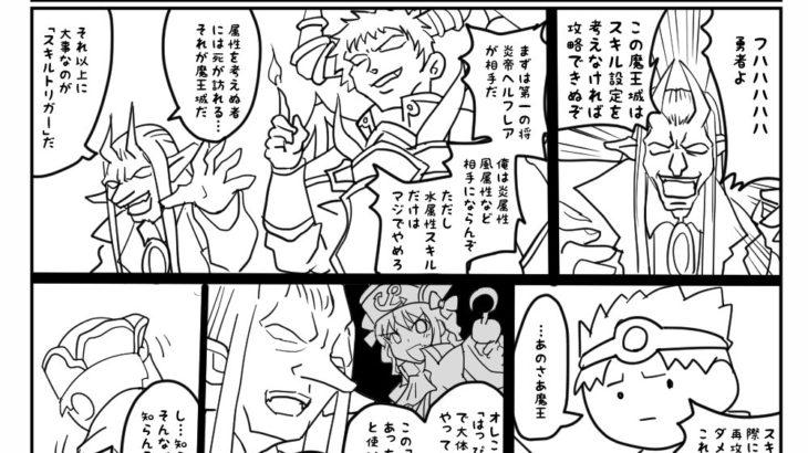 ソーシャル魔王城#5