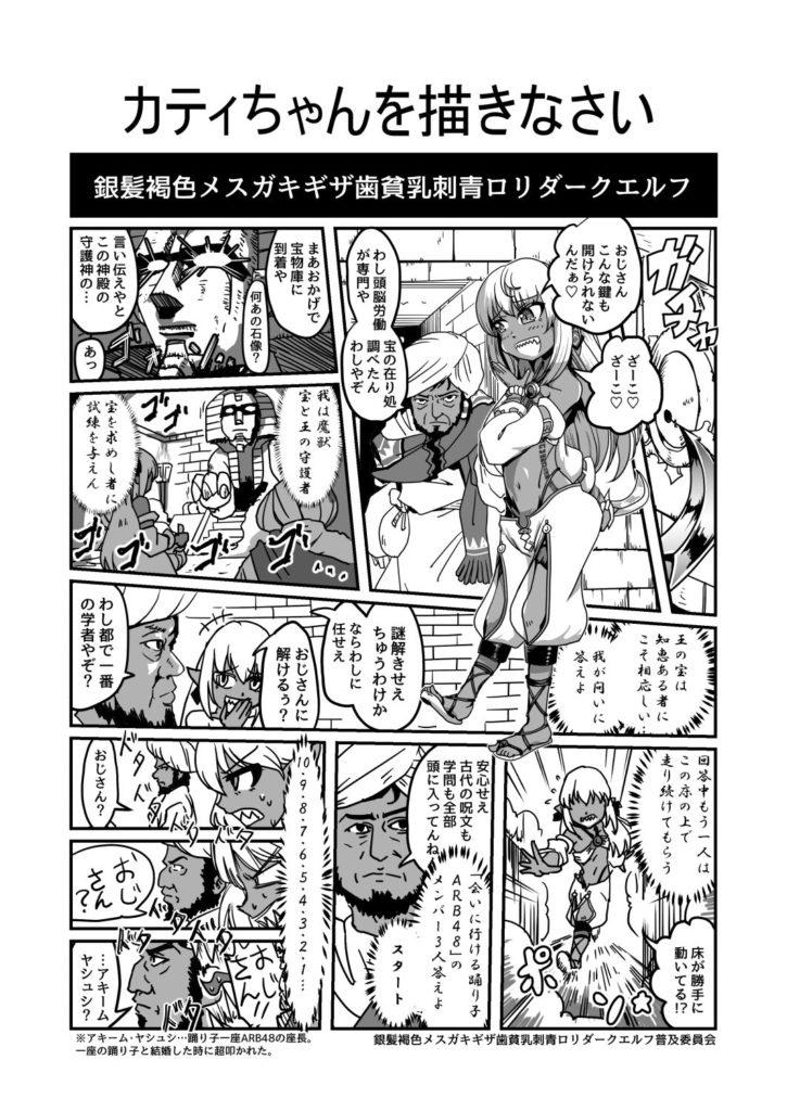 銀髪褐色メスガキギザ歯貧乳刺青ロリダークエルフ・カティちゃん