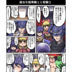 姫騎士と魔界牛乳