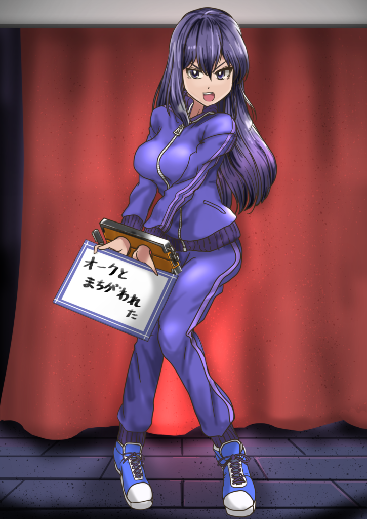 姫騎士After
