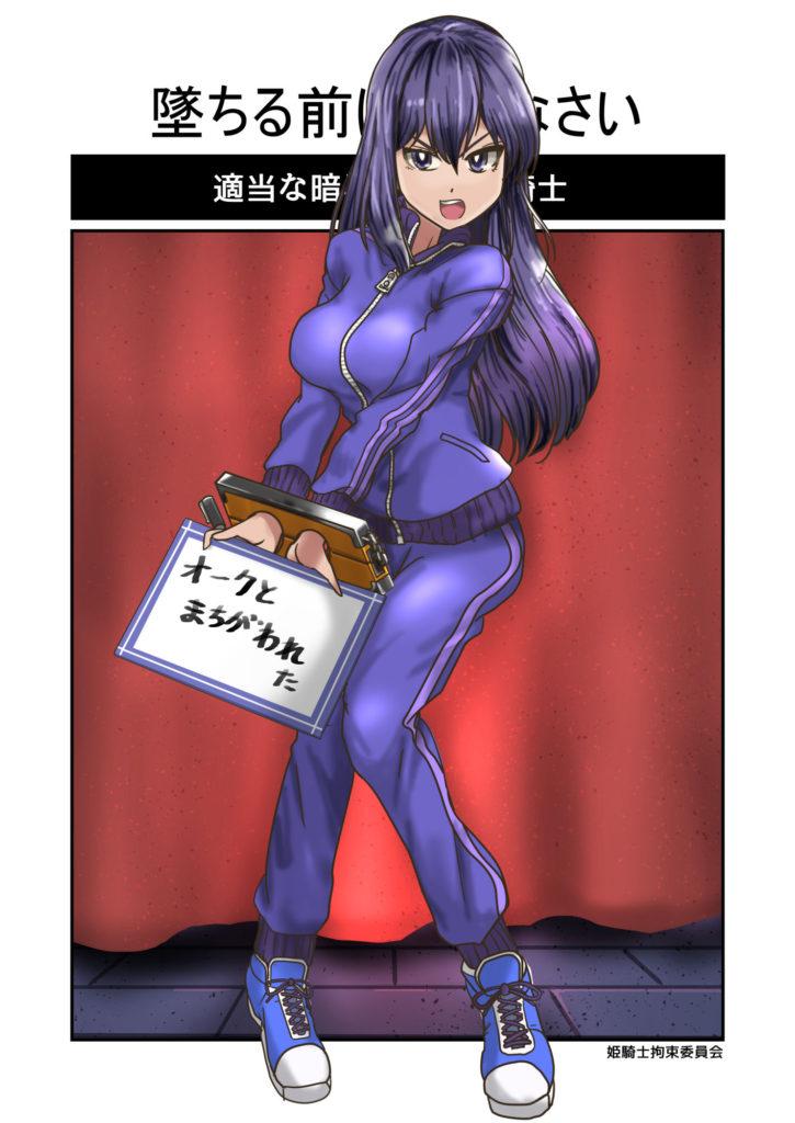 姫騎士After(枠つき)