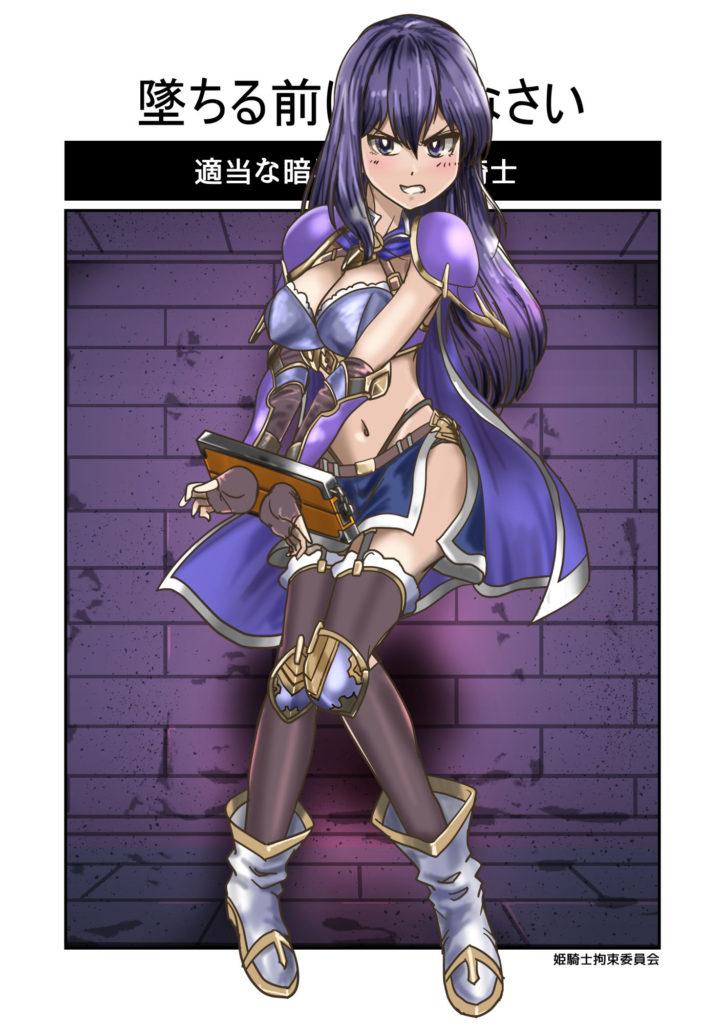 姫騎士Before(枠つき)