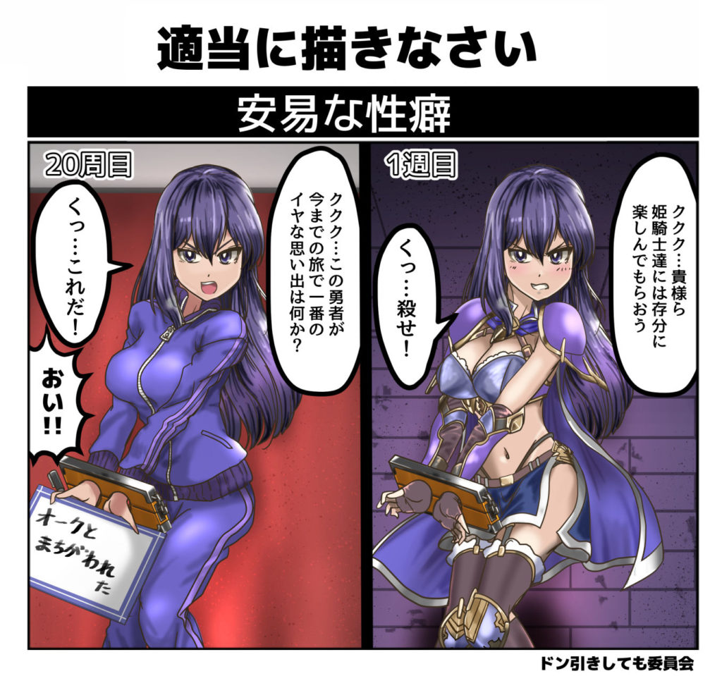 姫騎士Before&After