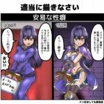 Skeb:姫騎士Before&After