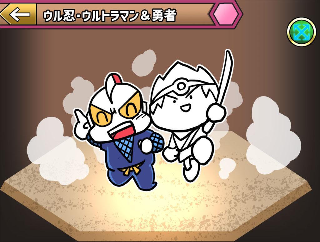ウル忍・ウルトラマン&勇者