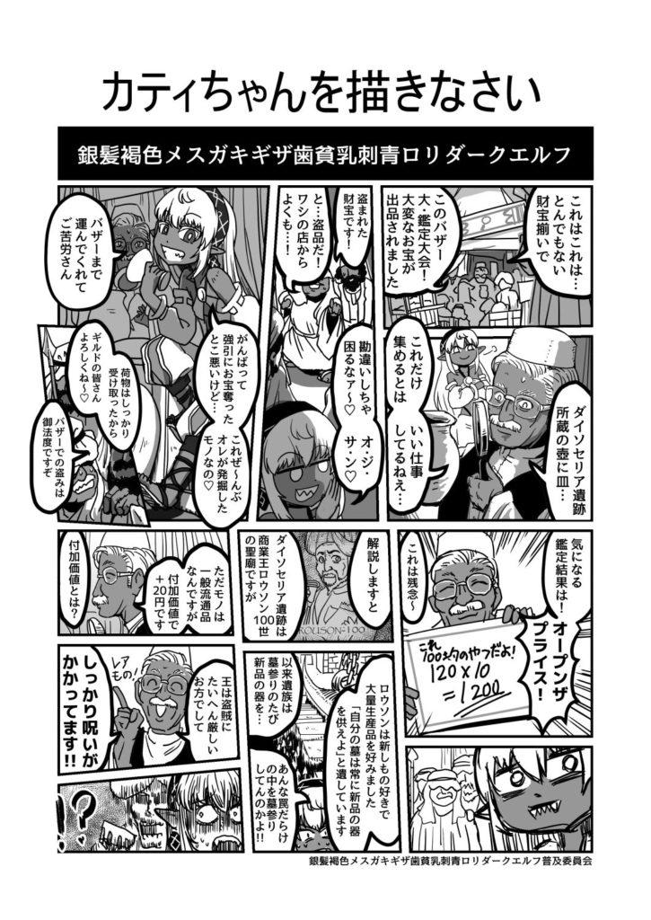 銀髪褐色メスガキギザ歯貧乳刺青ロリダークエルフ・カティちゃん3