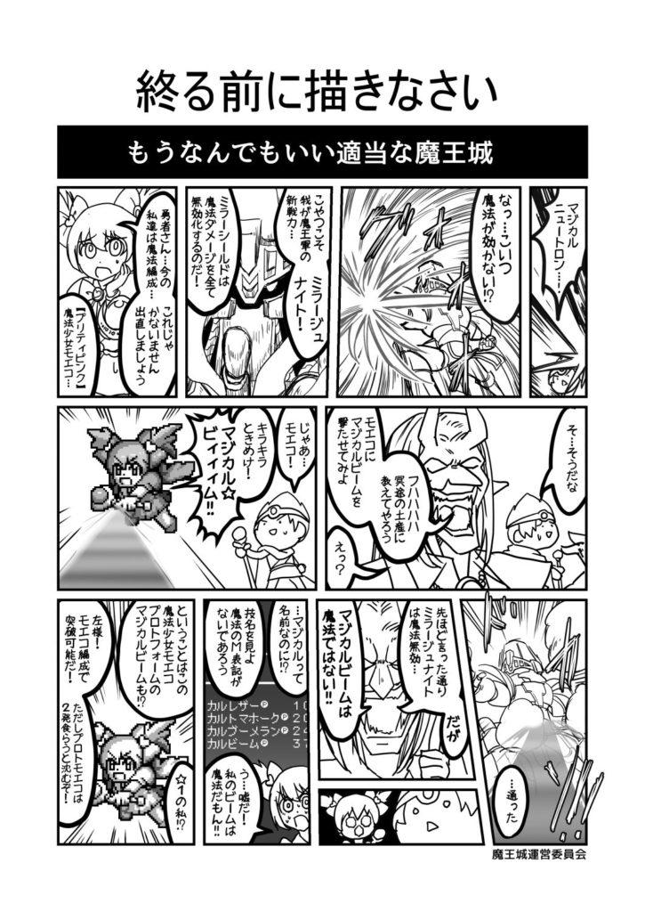 魔王と勇者とマジカルビーム